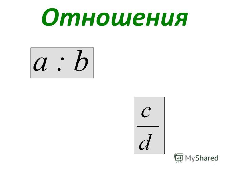 5 Отношения а : b