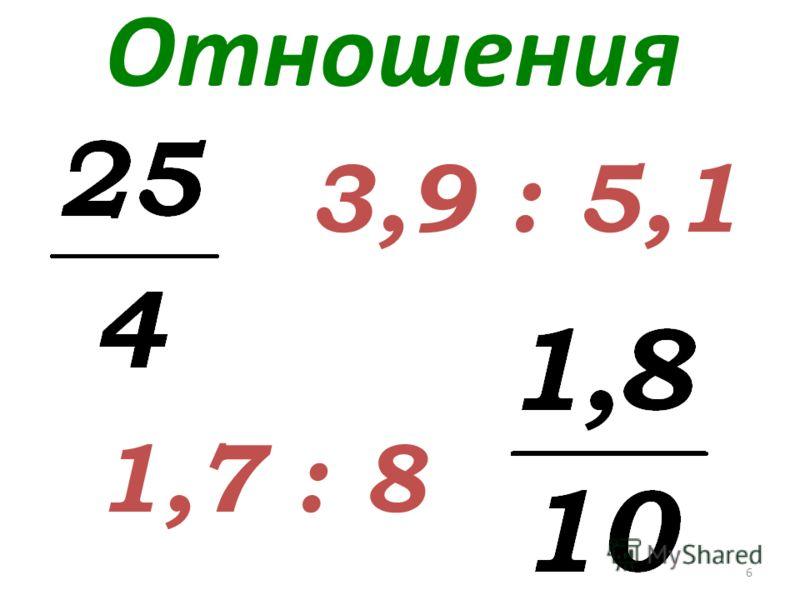 6 Отношения 1,7 : 8 3,9 : 5,1