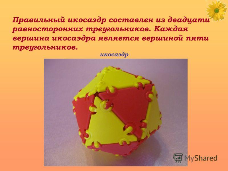 Правильный икосаэдр составлен из двадцати равносторонних треугольников. Каждая вершина икосаэдра является вершиной пяти треугольников. икосаэдр