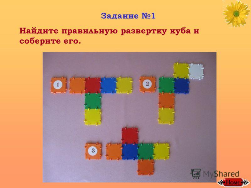 Задание 1 Найдите правильную развертку куба и соберите его.