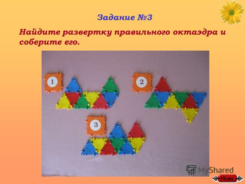 Задание 3 Найдите развертку правильного октаэдра и соберите его.