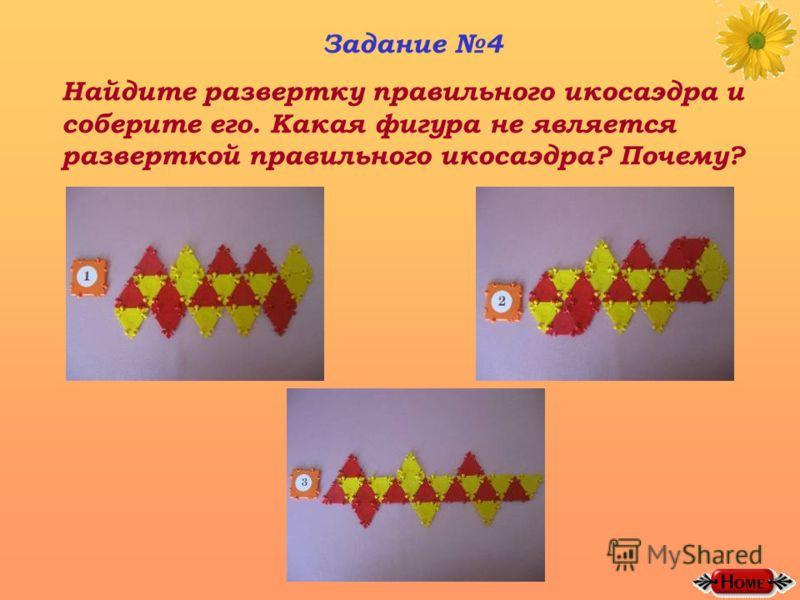 Задание 4 Найдите развертку правильного икосаэдра и соберите его. Какая фигура не является разверткой правильного икосаэдра? Почему?