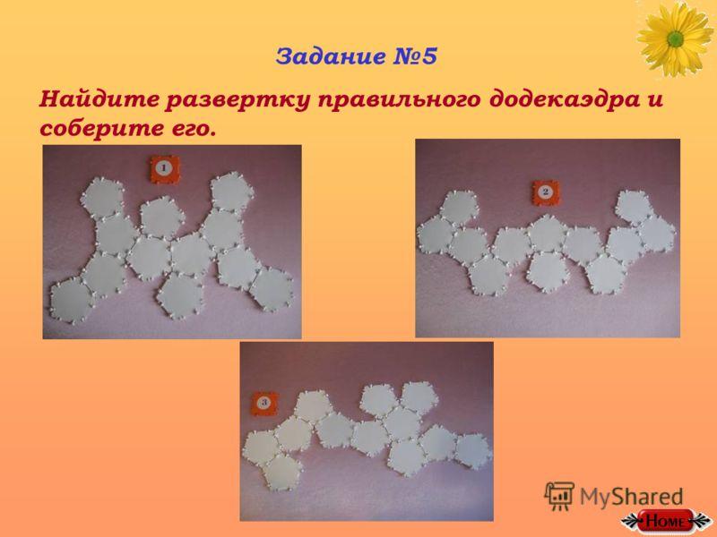 Задание 5 Найдите развертку правильного додекаэдра и соберите его.