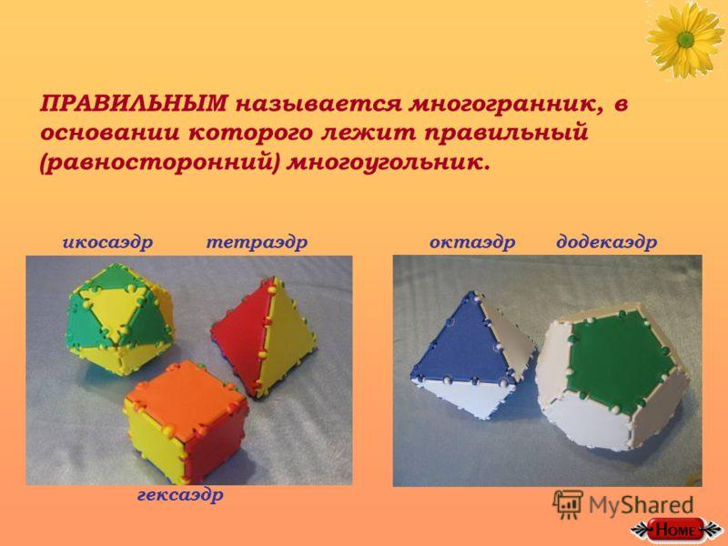 ПРАВИЛЬНЫМ называется многогранник, в основании которого лежит правильный (равносторонний) многоугольник. икосаэдртетраэдр гексаэдр октаэдрдодекаэдр