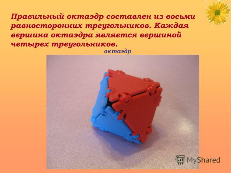 Правильный октаэдр составлен из восьми равносторонних треугольников. Каждая вершина октаэдра является вершиной четырех треугольников. октаэдр