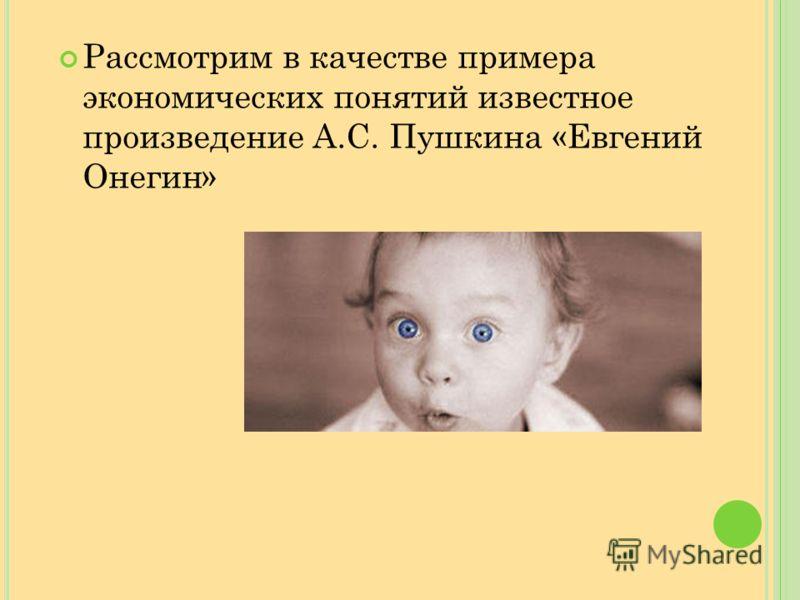 Рассмотрим в качестве примера экономических понятий известное произведение А.С. Пушкина «Евгений Онегин»