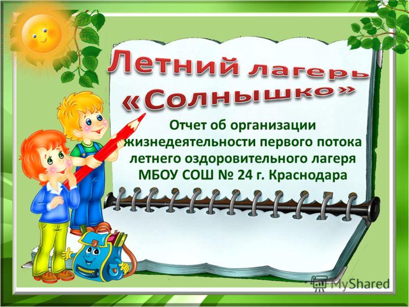 Отчет об организации жизнедеятельности первого потока летнего оздоровительного лагеря МБОУ СОШ 24 г. Краснодара