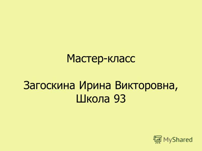 Мастер-класс Загоскина Ирина Викторовна, Школа 93