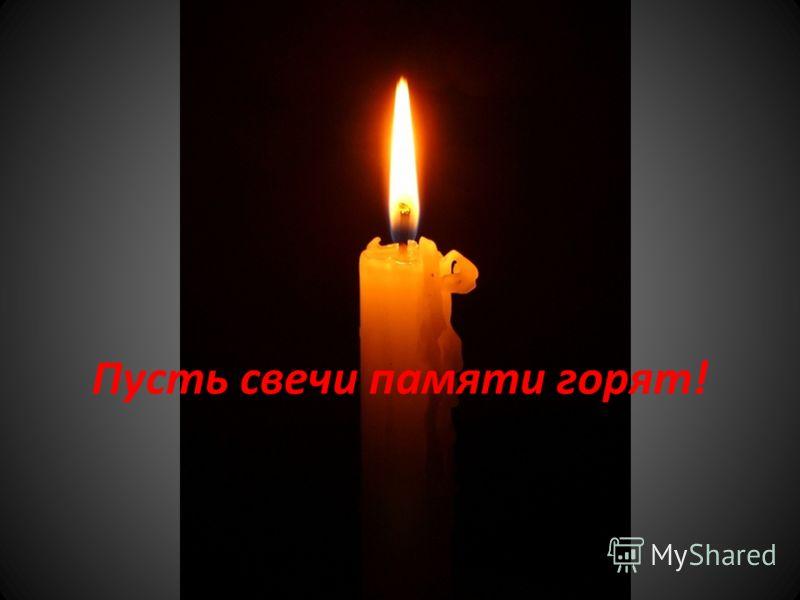 Пусть свечи памяти горят!