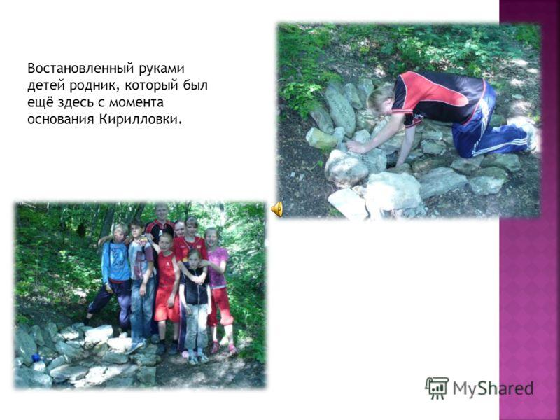 Востановленный руками детей родник, который был ещё здесь с момента основания Кирилловки.