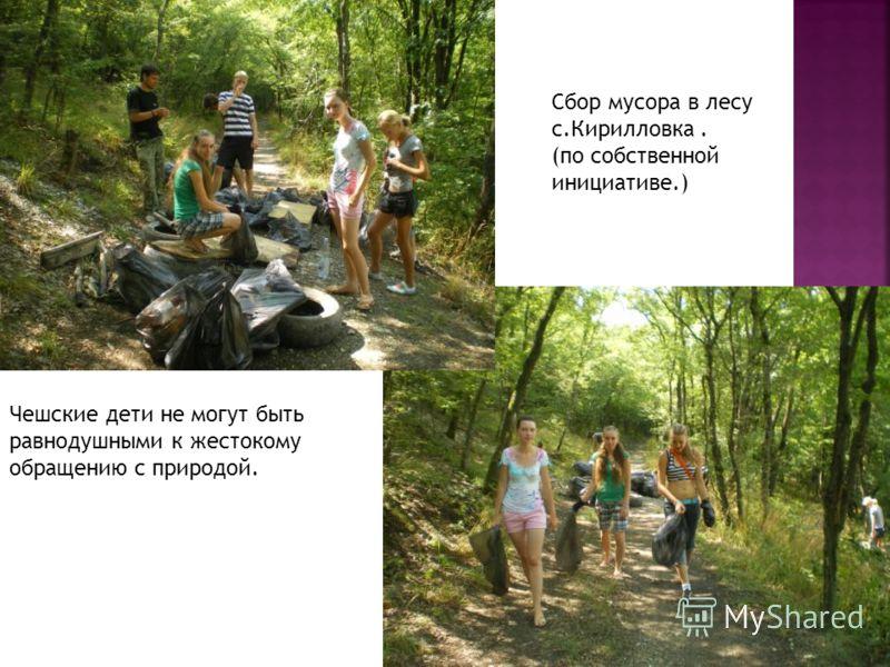 Чешские дети не могут быть равнодушными к жестокому обращению с природой. Сбор мусора в лесу с.Кирилловка. (по собственной инициативе.)
