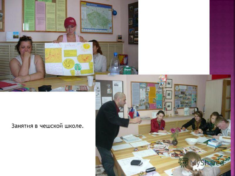 Занятия в чешской школе.