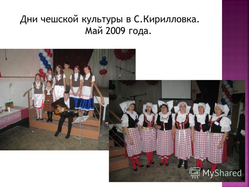 Дни чешской культуры в С.Кирилловка. Май 2009 года.