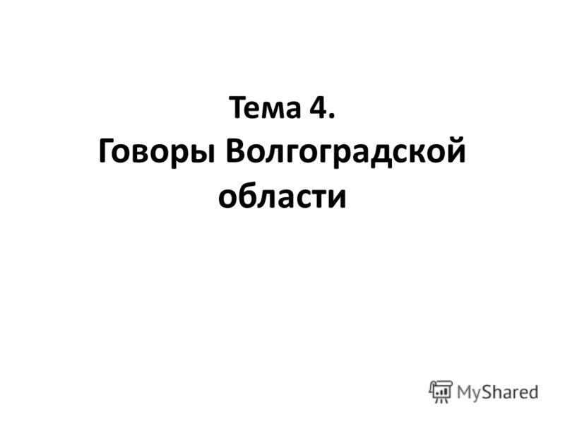 Тема 4. Говоры Волгоградской области