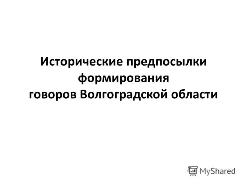 Исторические предпосылки формирования говоров Волгоградской области