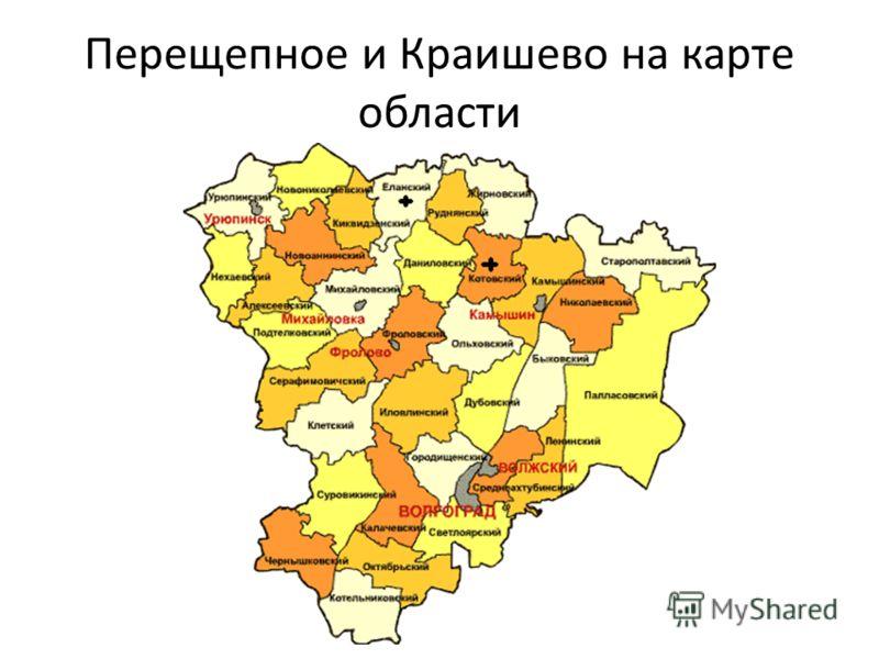 Перещепное и Краишево на карте области
