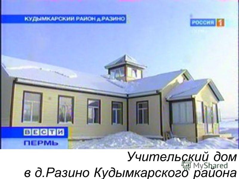 Учительский дом в д.Разино Кудымкарского района