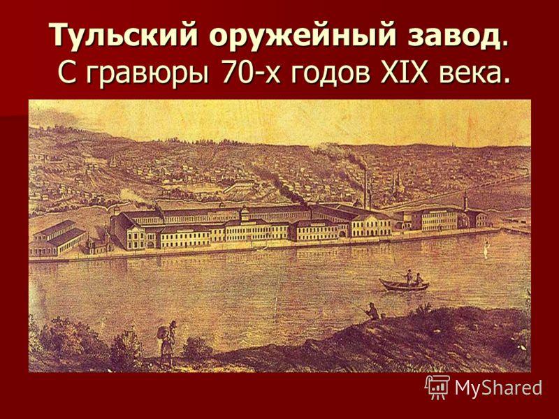 Тульский оружейный завод. С гравюры 70-х годов XIX века.