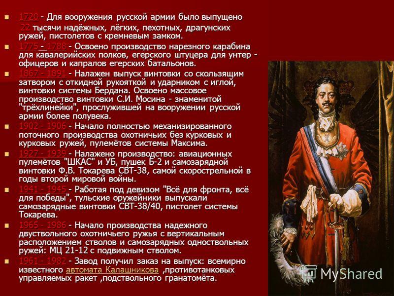 1720 - Для вооружения русской армии было выпущено 1720 - Для вооружения русской армии было выпущено 22 тысячи надёжных, лёгких, пехотных, драгунских ружей, пистолетов с кремневым замком. 22 тысячи надёжных, лёгких, пехотных, драгунских ружей, пистоле