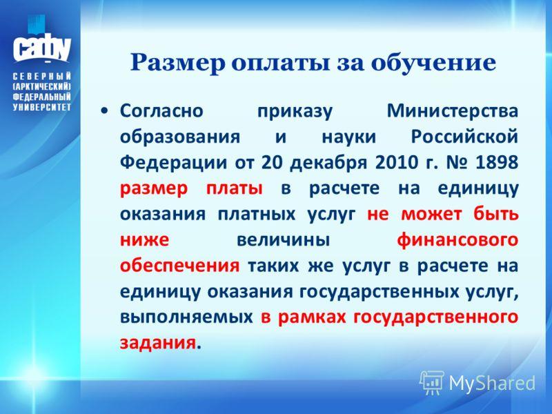 Согласно приказу Министерства образования и науки Российской Федерации от 20 декабря 2010 г. 1898 размер платы в расчете на единицу оказания платных услуг не может быть ниже величины финансового обеспечения таких же услуг в расчете на единицу оказани