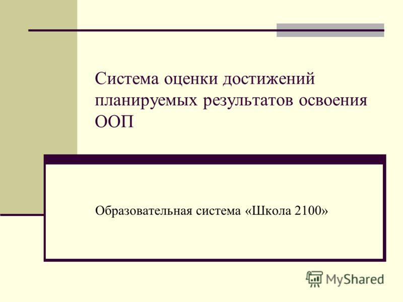 Система оценки достижений планируемых результатов освоения ООП Образовательная система «Школа 2100»