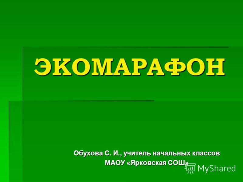 ЭКОМАРАФОН Обухова С. И., учитель начальных классов МАОУ «Ярковская СОШ»
