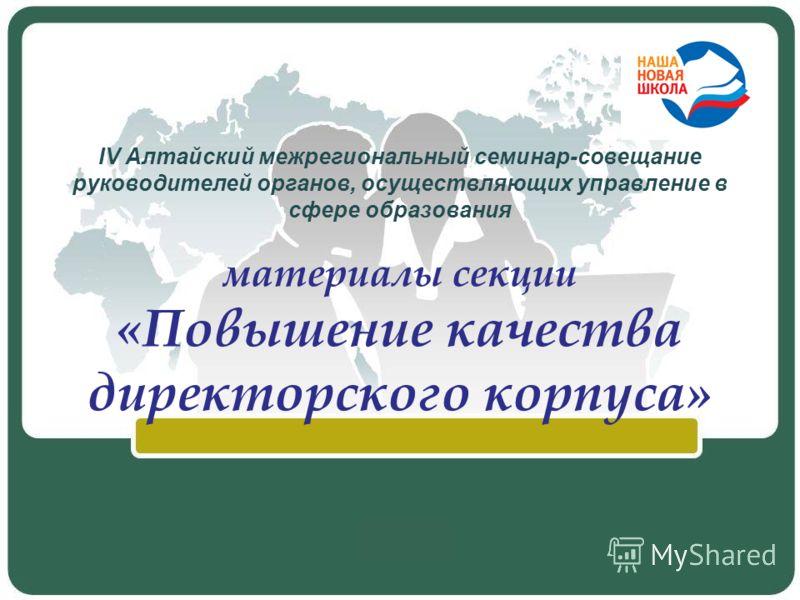 IV Алтайский межрегиональный семинар-совещание руководителей органов, осуществляющих управление в сфере образования материалы секции «Повышение качества директорского корпуса»