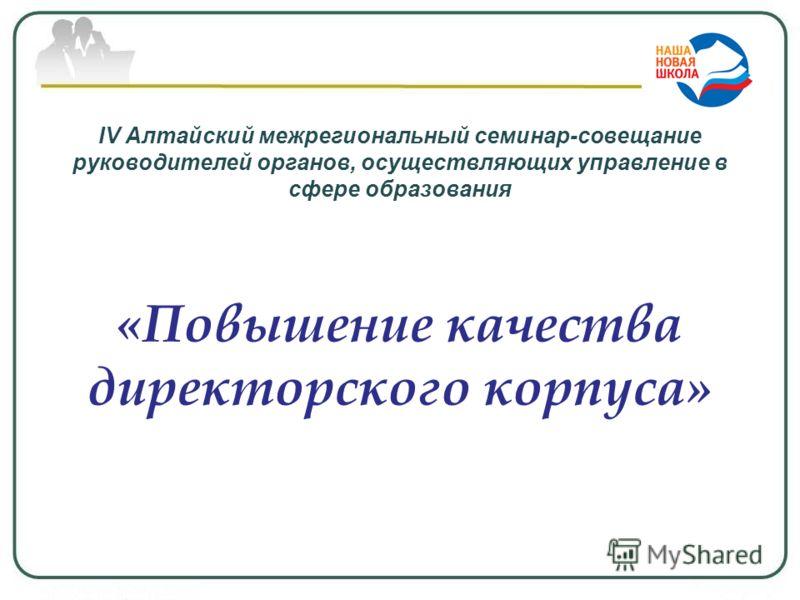 IV Алтайский межрегиональный семинар-совещание руководителей органов, осуществляющих управление в сфере образования «Повышение качества директорского корпуса»