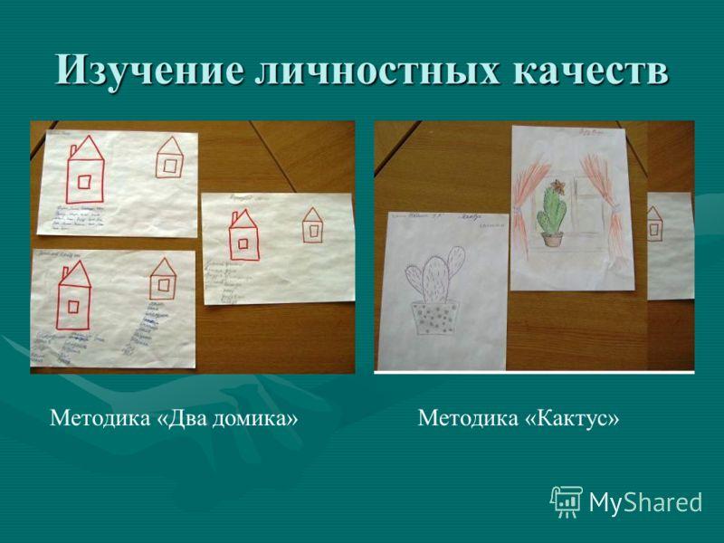 Изучение личностных качеств Методика «Два домика»Методика «Кактус»