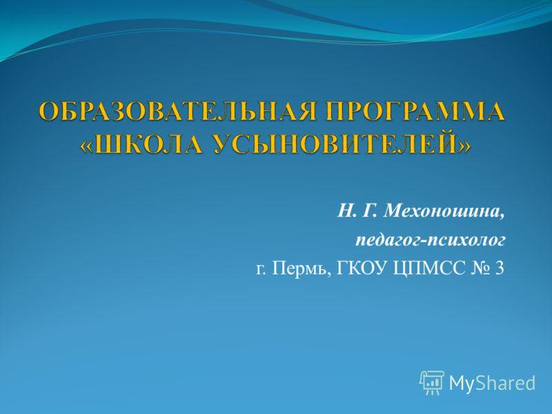 Н. Г. Мехоношина, педагог-психолог г. Пермь, ГКОУ ЦПМСС 3