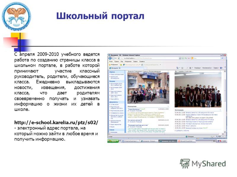 Школьный портал С апреля 2009-2010 учебного ведется работа по созданию страницы класса в школьном портале, в работе которой принимают участие классный руководитель, родители, обучающиеся класса. Ежедневно выкладываются новости, извещения, достижения
