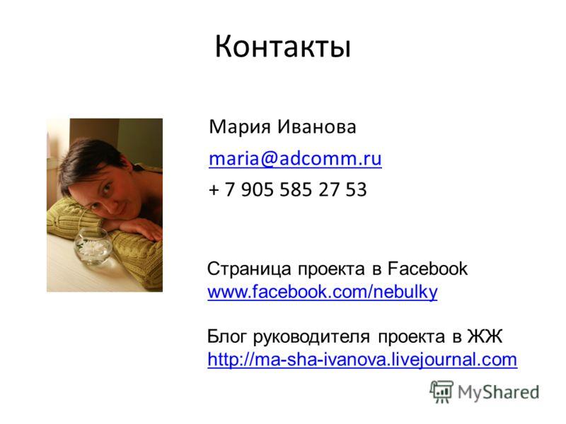 Контакты Мария Иванова maria@adcomm.ru + 7 905 585 27 53 Страница проекта в Facebook www.facebook.com/nebulky www.facebook.com/nebulky Блог руководителя проекта в ЖЖ http://ma-sha-ivanova.livejournal.com http://ma-sha-ivanova.livejournal.com