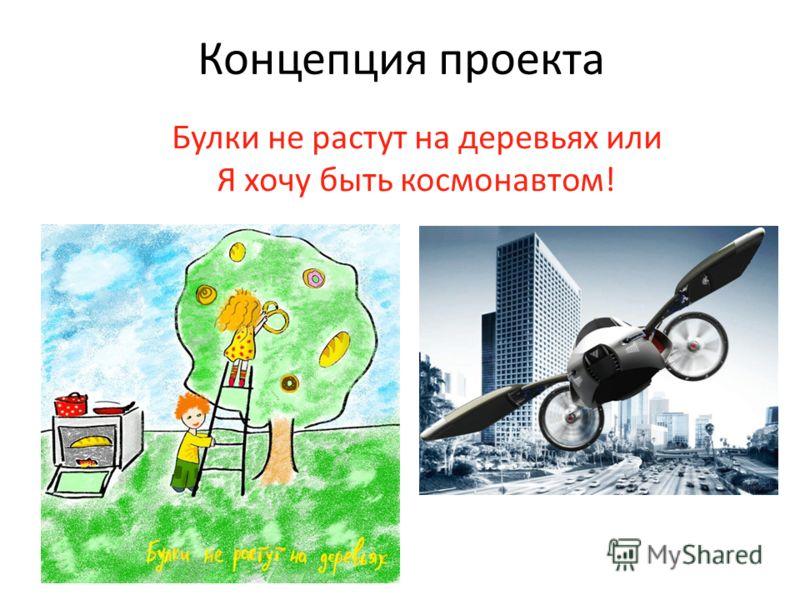 Концепция проекта Булки не растут на деревьях или Я хочу быть космонавтом!
