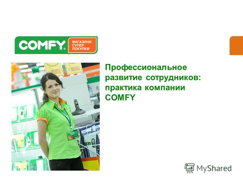 Профессиональное развитие сотрудников: практика компании COMFY