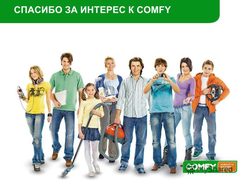 СПАСИБО ЗА ИНТЕРЕС К COMFY