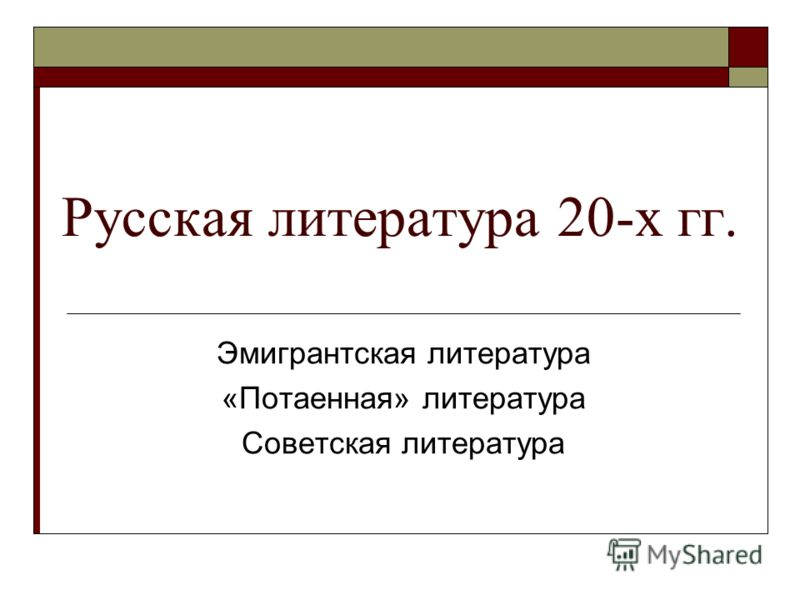 Русская литература 20-х гг. Эмигрантская литература «Потаенная» литература Советская литература