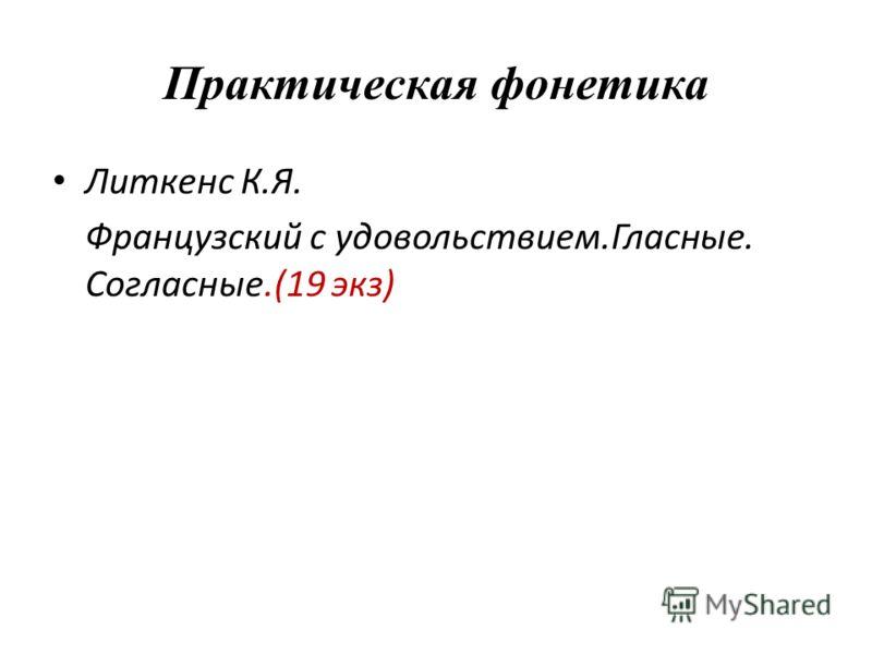 Практическая фонетика Литкенс К.Я. Французский с удовольствием.Гласные. Согласные.(19 экз)