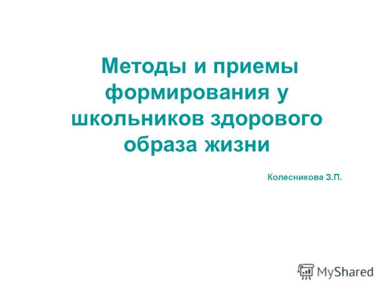 Методы и приемы формирования у школьников здорового образа жизни Колесникова З.П.