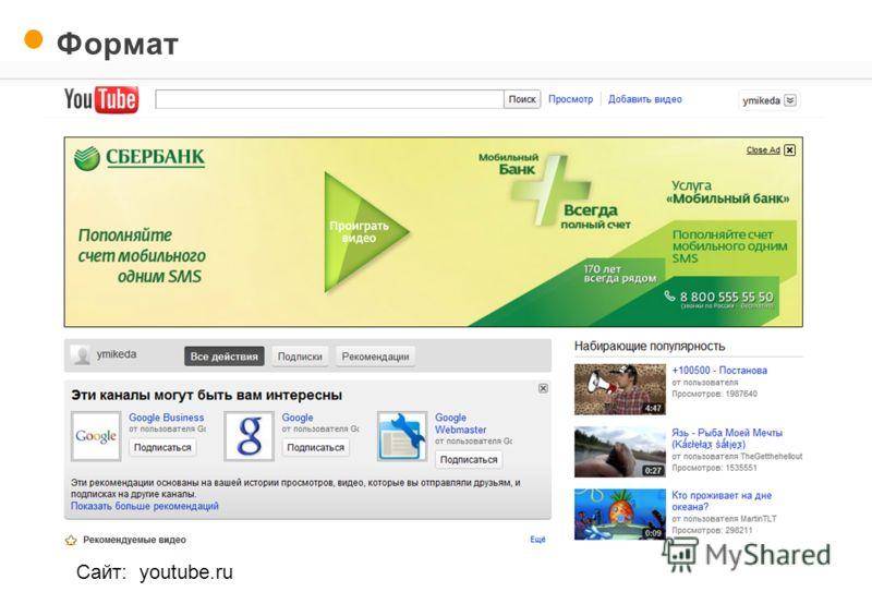 Формат Сайт: youtube.ru