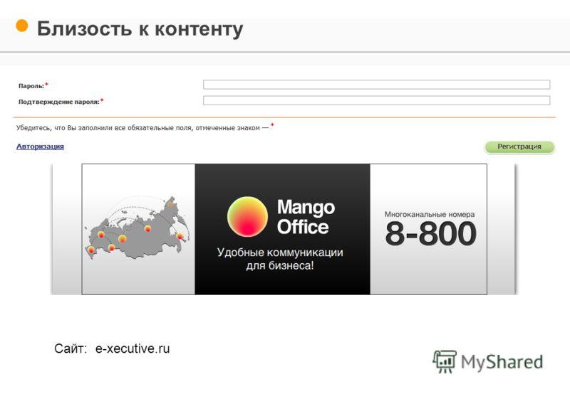 Сайт: e-xecutive.ru Близость к контенту