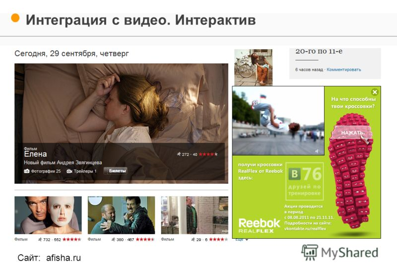 Интеграция с видео. Интерактив Сайт: afisha.ru