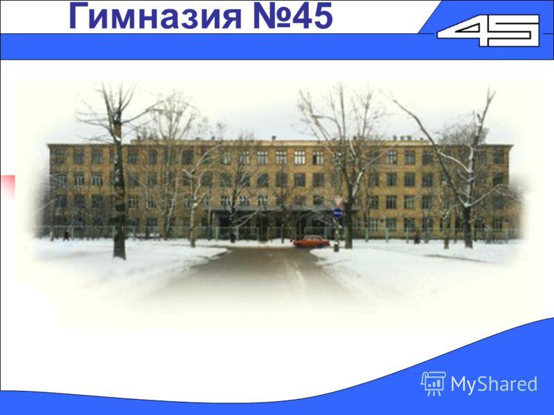 Гимназия 45