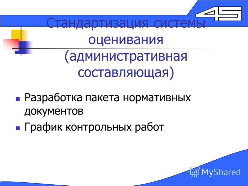 Стандартизация системы оценивания (административная составляющая) Разработка пакета нормативных документов График контрольных работ