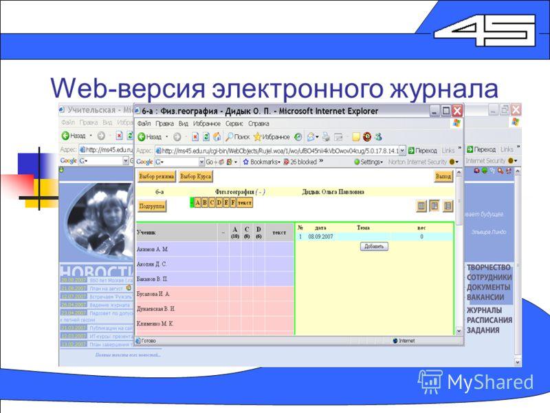 Web-версия электронного журнала