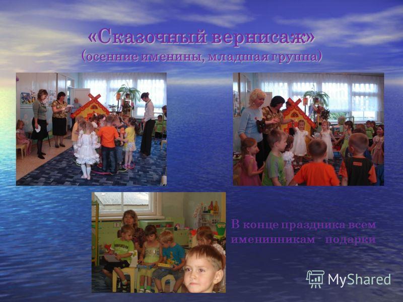 «Сказочный вернисаж» (осенние именины, младшая группа) В конце праздника всем именинникам - подарки