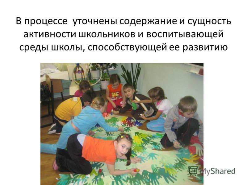 В процессе уточнены содержание и сущность активности школьников и воспитывающей среды школы, способствующей ее развитию