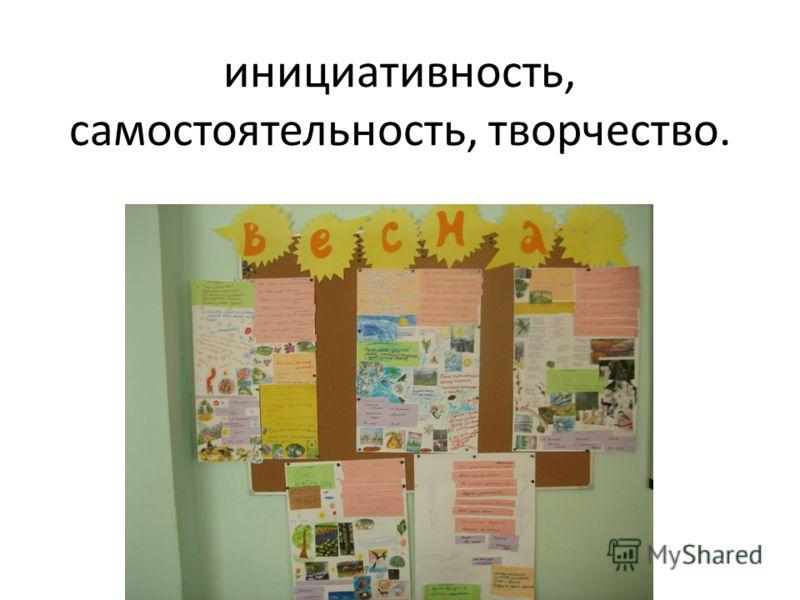 инициативность, самостоятельность, творчество.