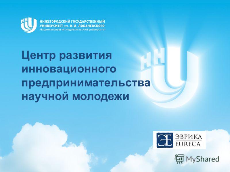 Центр развития инновационного предпринимательства научной молодежи