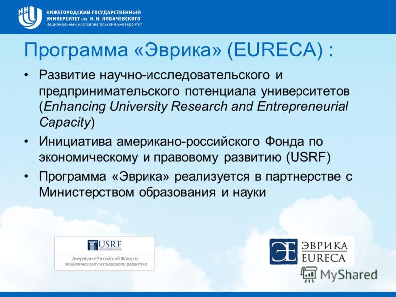 Программа «Эврика» (EURECA) : Развитие научно-исследовательского и предпринимательского потенциала университетов (Enhancing University Research and Entrepreneurial Capacity) Инициатива американо-российского Фонда по экономическому и правовому развити