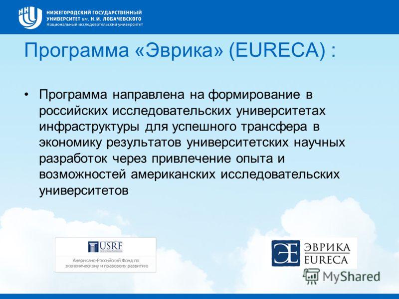 Программа «Эврика» (EURECA) : Программа направлена на формирование в российских исследовательских университетах инфраструктуры для успешного трансфера в экономику результатов университетских научных разработок через привлечение опыта и возможностей а